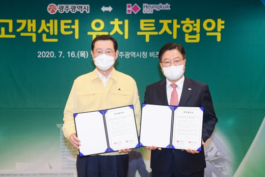 조병익 흥국생명 대표이사(오른쪽)와 이용섭 광주광역시장이 고객센터 신설을 위한 업무협약을 체결한 모습.