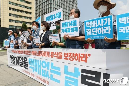 전국택배연대노동조합이 코로나19로 물량이 급증하면서 노동자들이 휴식을 취하지 못하고 있다고 주장했다. 이에 다음달 14일을 '택배 없는 날'로 지정해달라고 요구했고 주요 택배사들이 동참 의사를 밝혔다. /사진=뉴스1
