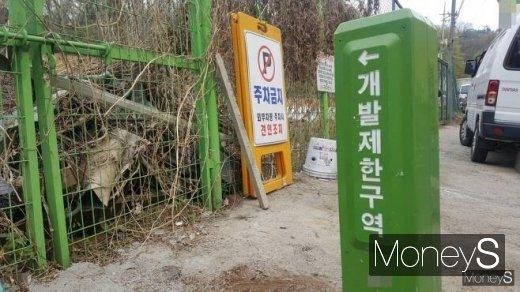 서울 그린벨트 해제 여부가 부동산업계의 뜨거운 감자로 떠올랐다. 사진은 서울시내 한 그린벨트 안내 표지판. /사진=김창성 기자