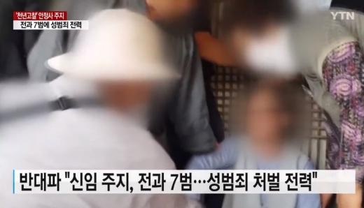 20일 YTN 보도에 따르면 경남 통영의 안정사 신임 주지가 전과 7범에 성범죄 전력이 있는 인물인 것으로 전해졌다. /사진=YTN 뉴스 캡처