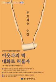마을분쟁해결지원센터 홍보물/사진=광주 서구청