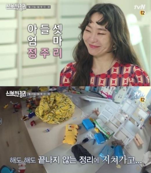 20일 방송 예정인 tvN '신박한 정리'에 개그우먼 정주리가 출연한다. /사진=tvN '신박한 정리' 캡처