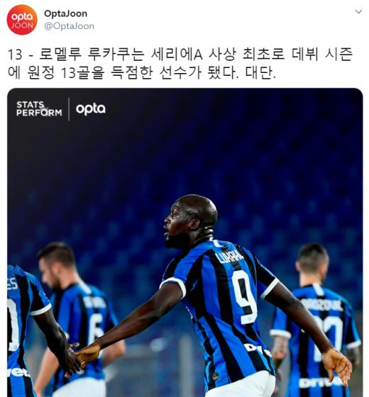 인터밀란 공격수 로멜루 루카쿠가 세리에A 데뷔 시즌 원정 경기 최다 득점 기록을 세웠다. /사진=로이터