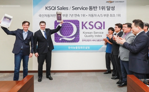 쉐보레는 한국능률협회컨설팅이 실시한 '2020 한국산업 서비스 품질지수'(KSQI) 조사에서 국산차 판매점 및 AS 부문 최고점을 획득했다. 해당 지표는 판매 및 AS 관련 직원들의 고객응대 서비스 수준을 나타내는 지표다. /사진=쉐보레