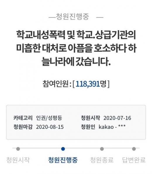 성폭행 피해 호소 후 숨진 중학생의 부모가 제기한 국민청원 참여인원이 11만명을 넘었다. /사진=청와대 국민청원 홈페이지