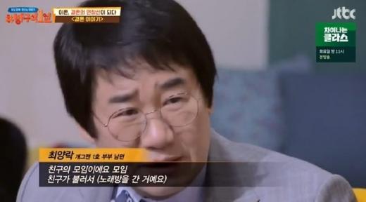 지난 19일 방송된 JTBC '방구석1열'에 최양락·팽현숙 부부가 출연해 입담을 뽐냈다. /사진=JTBC '방구석1열' 캡처