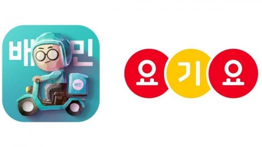 배달앱인 배달의 민족, 요기요 로고. /사진=각사 제공