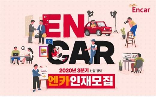 엔카닷컴이 2020년 3분기 신입 및 경력사원 인재를 모집한다./사진=엔카닷컴