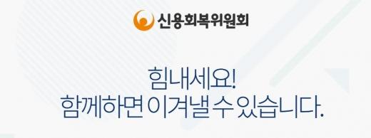 신용회복위원회, 상반기 신용교육 21만명… 52% 증가