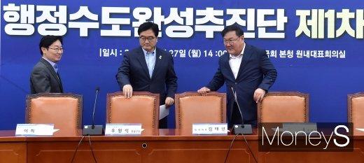 [머니S포토] 국민 찬반 논란 속 민주당, 행정수도이전 회의 첫 회의