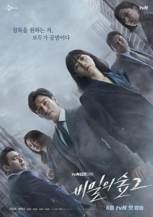 지난 2017년 믿고 보는 배우들의 총집합과 탄탄한 대본 및 연출로 시청률과 화제성을 단번에 잡은 '비밀의 숲'이 두번째 시즌으로 돌아온다. /사진=tvN 제공