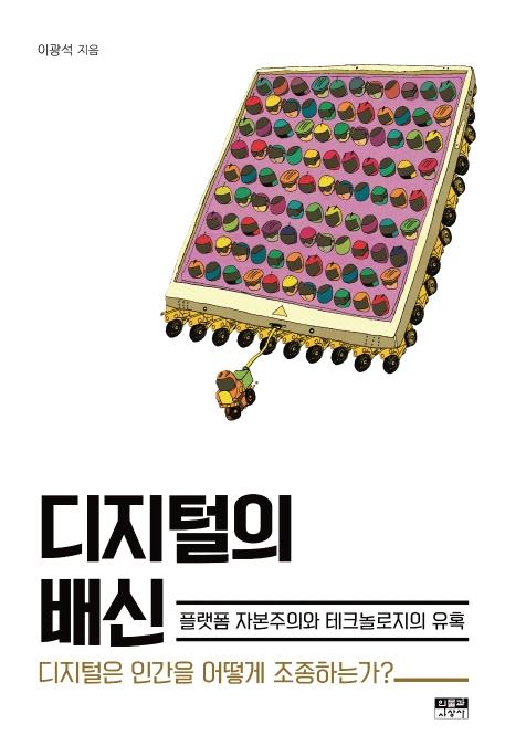 [8월의 추천도서] '디지털의 배신' 등 7 종