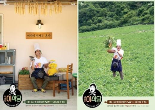 사진=tvN 홈페이지