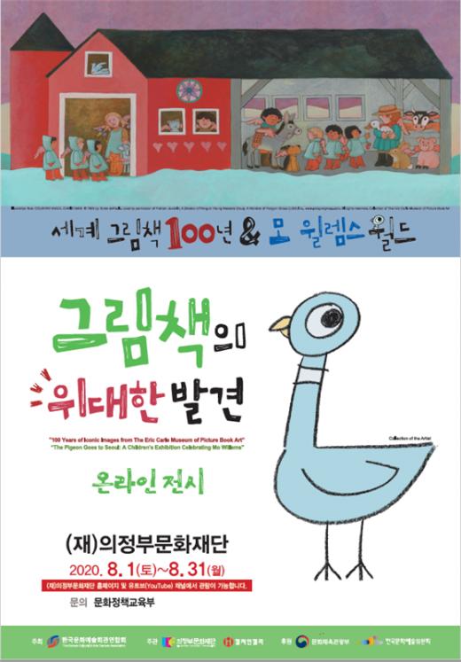 의정부문화재단 '그림책의 위대한 발견展' 온라인 전시 포스터. / 사진제공=의정부문화재단