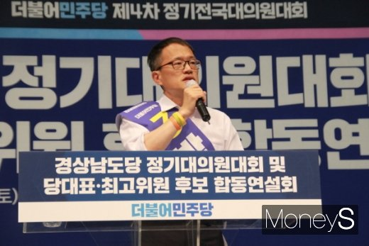 [머니S포토] 연설하는 박주민 민주당 당대표 후보