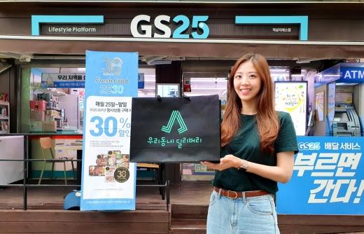GS리테일은 3일부터 GS25에서 고객이 주문한 배달 상품을 일반인들이 배달해 주는 사업인 '우리동네딜리버리'(이하 우딜)를 시범적으로 선보인다. /사진=GS리테일