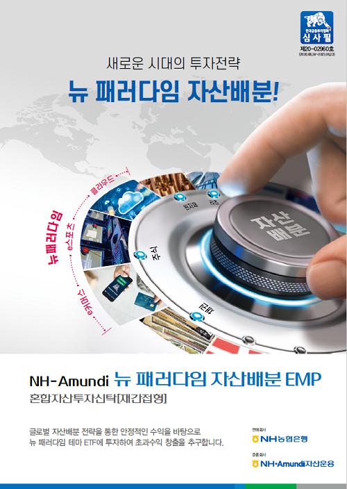▲NH-Amundi자산운용 '뉴패러다임 자산배분 EMP' 홍보물.
