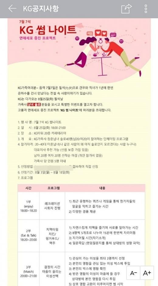 KG그룹이 기획한 솔로남녀 미팅 프로그램 'KG 썸 나이트' 안내문/사진=KG 공지사항 캡처