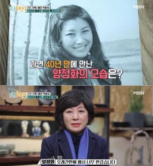 양정화는 지난 1970년 MBC 공채 탤런트 2기로 데뷔해 드라마 '새엄마'에 출연하며 큰 사랑을 받았다. /사진=모던패밀리 캡처
