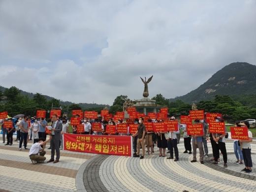 신라젠행동주의주주모임은 31일, 청와대 분수대 앞에서 개인투자자 100여명이 참석한 가운데 신라젠 문제를 청와대가 해결해달라는 기자회견을 열었다./사진=신라젠행동주의주주모임