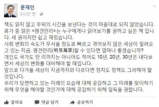 문재인 대통령은 지난 2017년 여름휴가 때 '명견만리'를 읽고 추천했다. /사진=문재인 대통령 페이스북 캡처