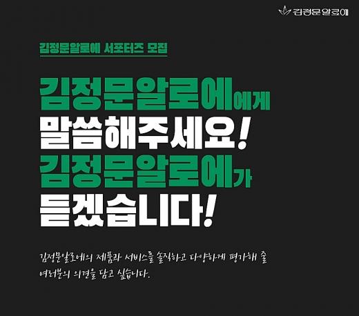 ©김정문알로에