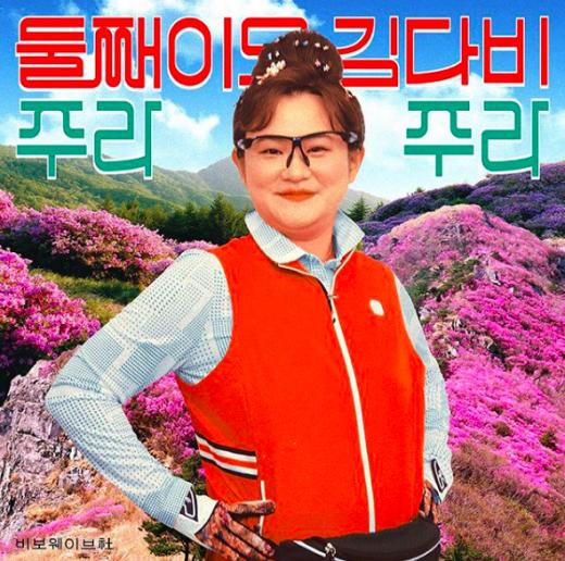 개그우먼 김신영의 부캐 '둘째이모 김다비'와 김수찬이 '2020 소리바다 어워즈'(소리바다 어워즈)에 출연한다. /사진=김신영 인스타그램