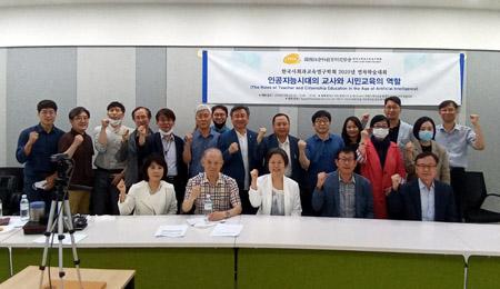홍기대 광주교대 교수(앞줄 왼쪽에서 2번째)가 한국사회과교육연구학회 제 30대 회장에 선출됐다./사진제공=한국사회과교육연구회