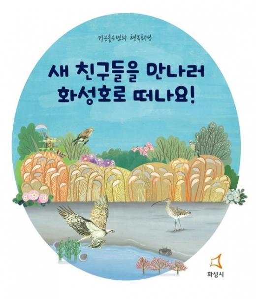 2020 화성호 생태 팝업북 표지. / 사진제공=화성시