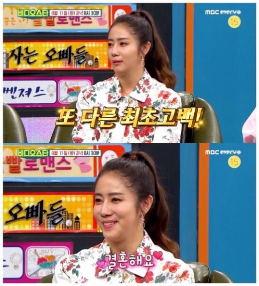 배우 최송현이 예비신랑 이재한과 결혼계획을 털어놨다. /사진=MBC에브리원 제공
