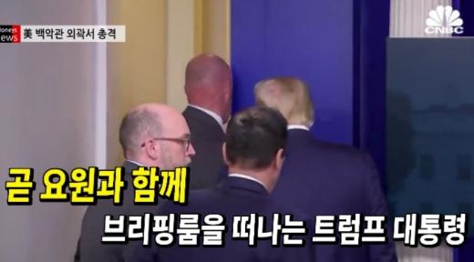 [영상]백악관 총성에 트럼프 줄행랑… 대피장면 '포착'