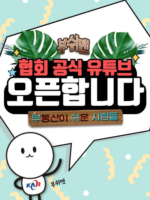 한국공인중개사협회가 공식 유튜브 채널 '부쉬맨'을 열고 관련 콘텐츠 제공에 나섰다. /사진=한국공인중개사협회