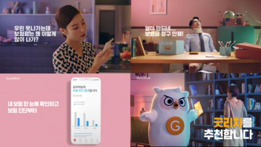 통합보험관리 굿리치, 신규 TV광고 '추천합니다' 선봬
