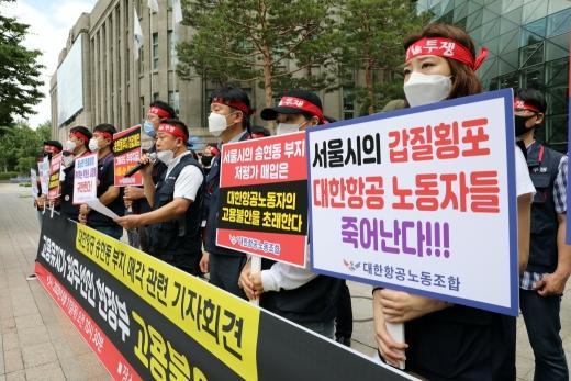 대한항공 노동조합원들이 서울시청 앞에서 송현동 부지의 공원화 반대 집회를 하는 모습. /사진=뉴스1