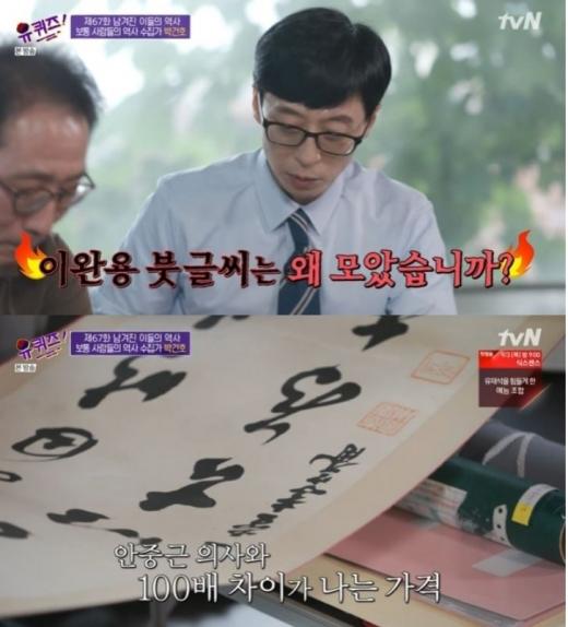 12일 방송된 tvN '유 퀴즈 온 더 블럭'(유퀴즈)에 친일파 이완용 붓글씨가 공개됐다. /사진=tvN '유 퀴즈 온 더 블럭' 캡처