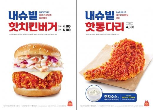 최근 식품외식업계가 새로운 매운맛 제품을 출시하며 매운맛의 세대교체를 일으키고 있다. 맘스터치 내슈빌 핫치킨 시리즈. /사진=맘스터치