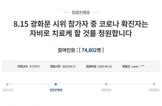 지난 17일 청와대 국민청원에는 '8.15 광화문 시위 참가자 중 코로나 확진자는 자비로 치료케 할 것을 청원합니다'라는 제목의 청원글이 게재됐다. /사진=청와대 국민청원 캡처