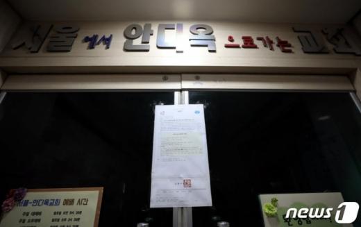 서울 노원구 안디옥 교회에서 신종 코로나바이러스 감염증(코로나19) 집단감염이 발생하면서 지역사회가 비상에 걸렸다. /사진=뉴스1