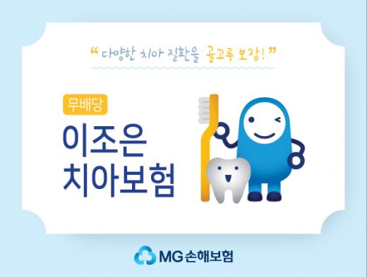 MG손보, '고액 치과치료비' 부담 줄인 치아보험 출시