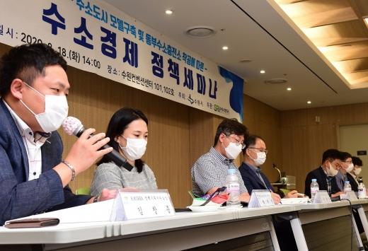 수원시가 18일 오후 수원컨벤션센터에서 개최한 '수소경제 정책세미나'에 참석한 전문가들이 활발한 토론을 하고 있다. / 사진제공=수원시