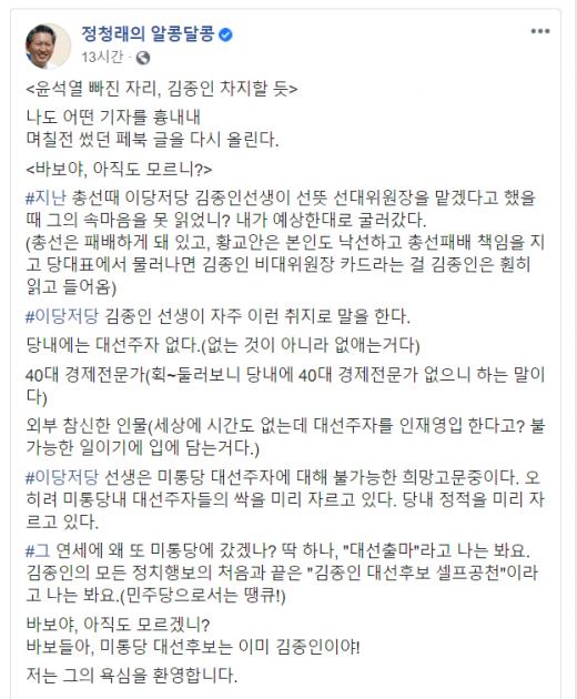 범야권 대선 잠룡들의 인지도가 좀처럼 상승하지 않는 가운데 정청래 더불어민주당 의원이 김종인 미래통합당 비상대책위원장의 대선 대망론을 제기했다. /사진=정 의원 페이스북 캡처