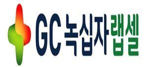 GC녹십자랩셀이 NK(자연살해)세포 치료제 기술을 공개한다. GC녹십자랩셀 CI/자료=GC녹십자랩셀