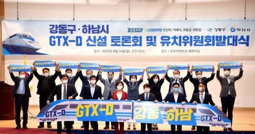 지난 24일 국회의원회관에서 열린 '하남시‧강동구 GTX-D 신설 토론회 및 유치위원회 발대식' 참석자들이 퍼포먼스를 벌이고 있다. / 사진제공=하남시