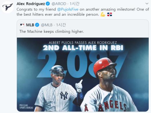 전 뉴욕 양키스 내야수 알렉스 로드리게스가 25일(한국시간) 자신의 트위터를 통해 알버트 푸홀스에게 축하를 전했다. /사진=트위터 캡처