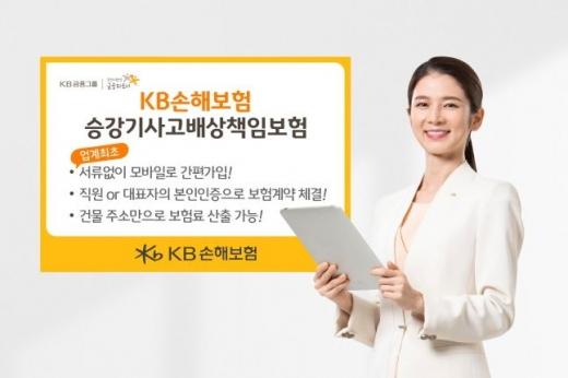 KB손보, '승강기보험' 모바일 간편가입서비스 오픈