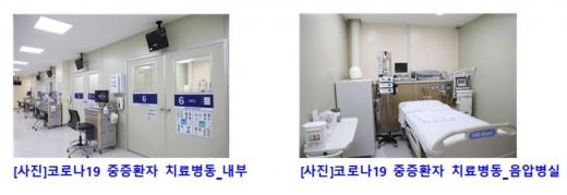 코로나19 치료병동./사진=서울대병원