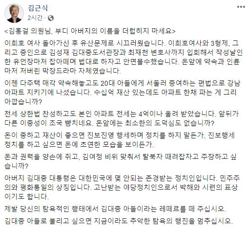 김근식 경남대 교수가 자신의 페이스북을 통해 '다주택자'로 분류된 김홍걸 더불어민주당 의원을 비판했다. /사진=페이스북 캡처