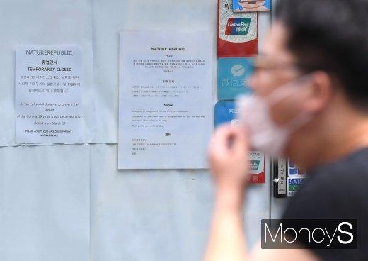 [머니S포토] 사회적 거리두기 2단계 기간 연장…'임시휴업'