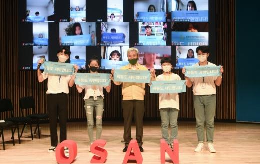 오산시는 28일 어린이·청소년의회 온택트(Ontact) 발대식을 개최했다. / 사진제공=오산시