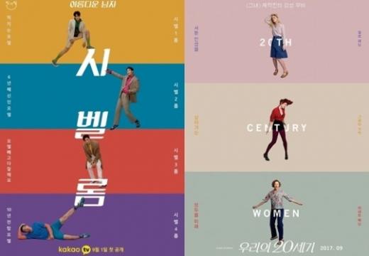 카카오M의 청춘 시트콤 '아름다운 남자, 시벨롬(si bel homme)' 포스터가 표절논란에 휘말렸다. 사진은 시벨롬과 우리의 20세기 포스터. /사진=카카오M, 그린나래미디어